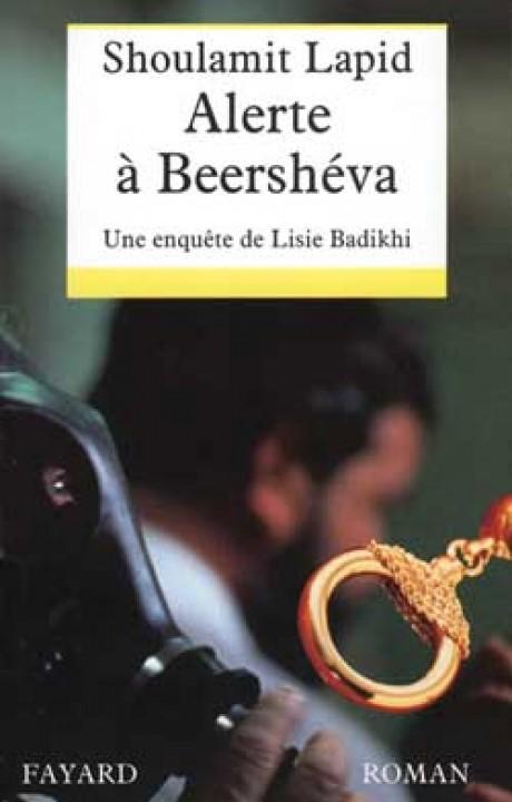 Alerte à Beershéva
